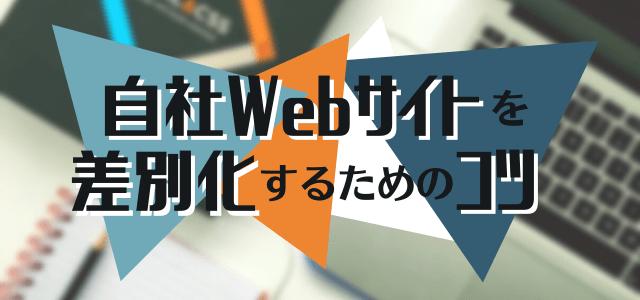 Webサイトを差別化する際に知っておきたいポイントと方法!