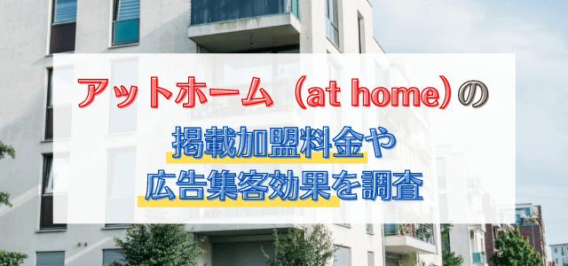 アットホーム(athome)の掲載加盟料金や広告集客効果を調査
