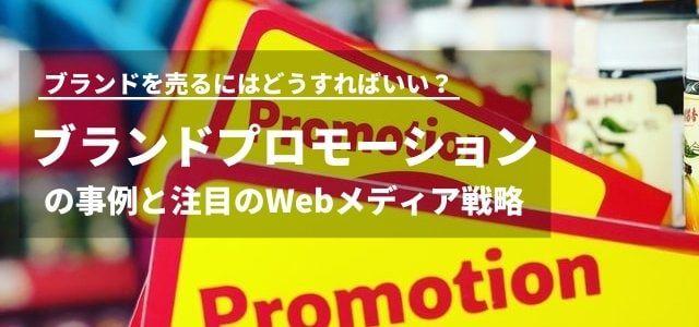 ブランドプロモーションの事例と注目のWebメディア戦略を解説