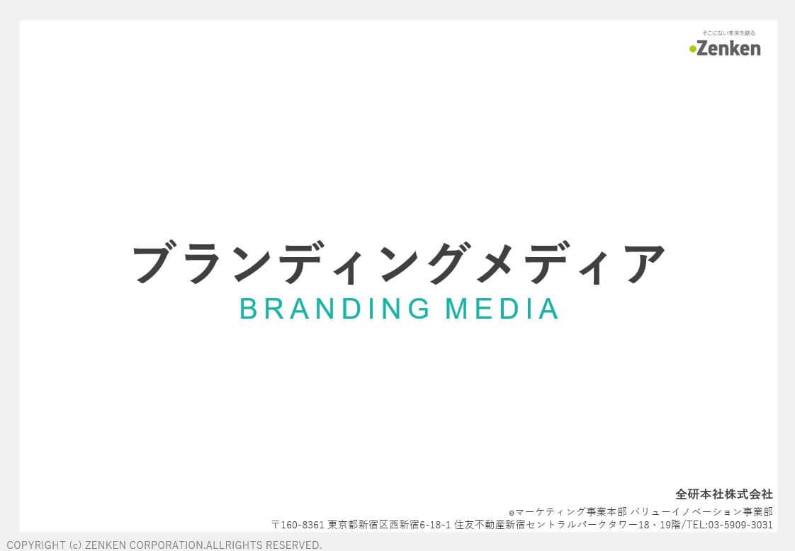 ブランディングメディア概要資料