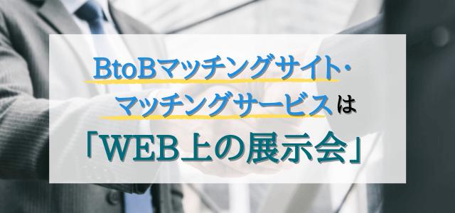 BtoBマッチングサイト・マッチングサービスは「WEB上の展示会」