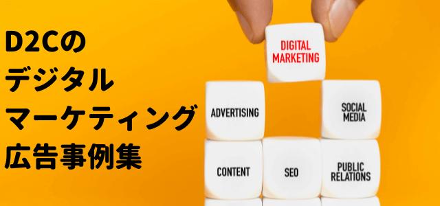 D2Cのデジタルマーケティング・広告事例