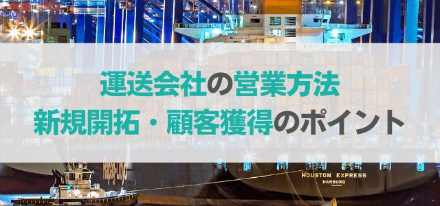 【運送会社の営業方法】新規開拓・顧客獲得のポイント