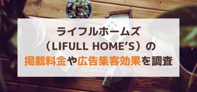 ライフルホームズ(LIFULL HOME'S)の掲載料金や広告集客効果を調査