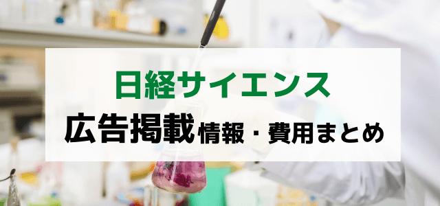 日経サイエンスの広告掲載費用や評判をリサーチ!