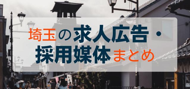 埼玉の求人広告・採用媒体を徹底調査しました