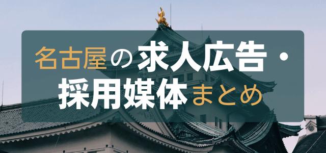 名古屋の求人広告・採用媒体を徹底調査しました