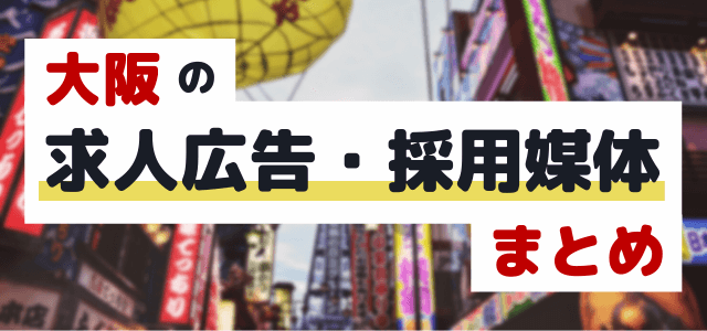 大阪の求人広告・採用媒体を徹底調査しました