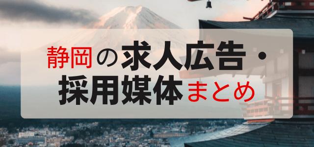 静岡の求人広告・採用媒体を徹底調査しました