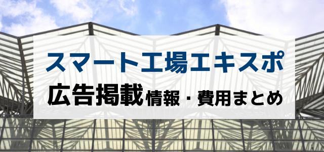 スマート工場エキスポの出展料金や評判を調査!