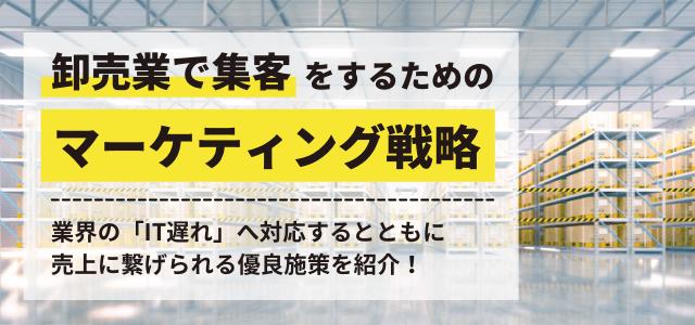 【卸売業の集客】マーケティング・広告戦略を解説