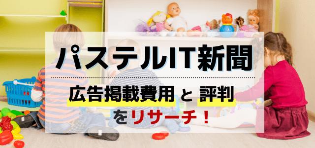 パステルIT新聞の広告掲載費用や評判をリサーチ!