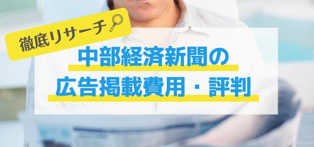 中部経済新聞の広告掲載費用・評判をリサーチ