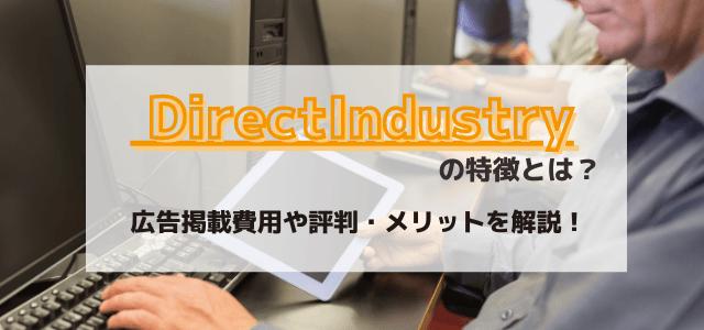 DirectIndustryの特徴とは?広告掲載費用や評判・メリットを解説!