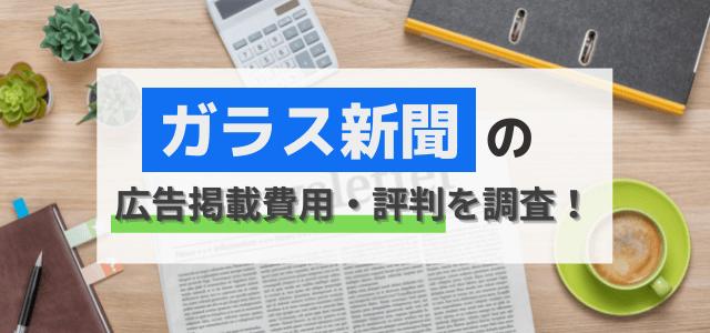 ガラス新聞の広告掲載費用や評判をリサーチ!