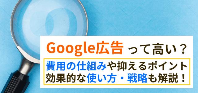 Google広告は高い?費用の仕組みや抑えるポイントを解説