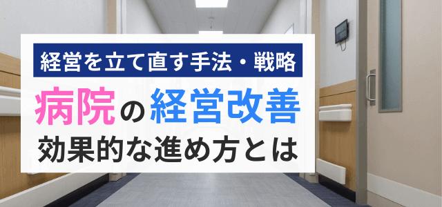 病院の経営改善の手法・対策とは?効果的な進め方のポイント