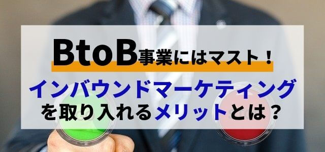 BtoB事業がインバウンドマーケティングを取り入れるメリットとは