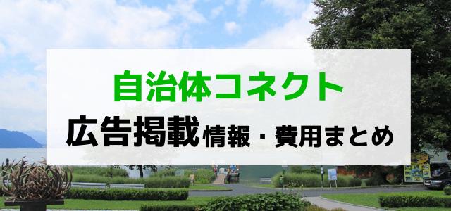 自治体コネクトの広告掲載料金や評判を調査!