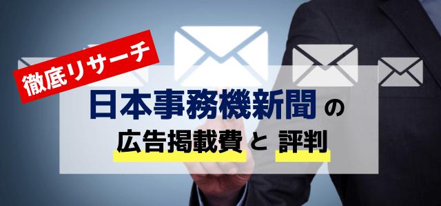日本事務機新聞の広告掲載費用や評判をリサーチ!