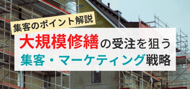 【大規模修繕の集客方法】広告・マーケティング戦略のポイント