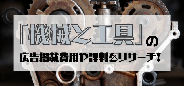 「機械と工具」の広告掲載費用や評判をリサーチ!