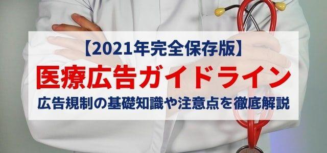 医療広告ガイドライン広告規制や注意点を徹底解説【2021年版10月更新】