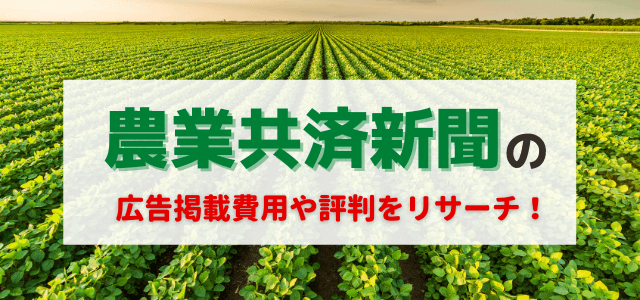 農業共済新聞の広告掲載費用や評判をリサーチ!