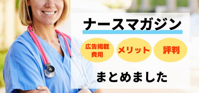 ナースマガジンの広告掲載費用・メリット・評判まとめ