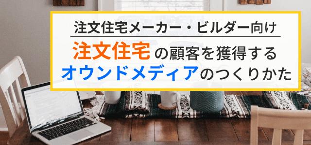 【注文住宅のオウンドメディア】で集客・受注につなげる戦略