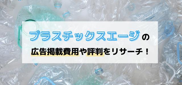 プラスチックスエージの広告掲載費用や評判をリサーチ!