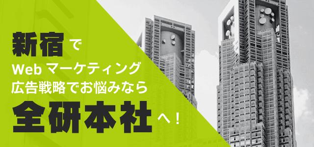 新宿でWebマーケティングや広告戦略でお悩みなら全研本社へ