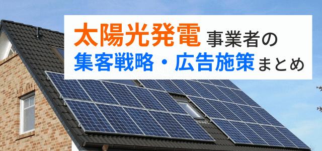 太陽光発電の集客方法・広告施策を紹介!戦略あるマーケティングで差別化を図ろう