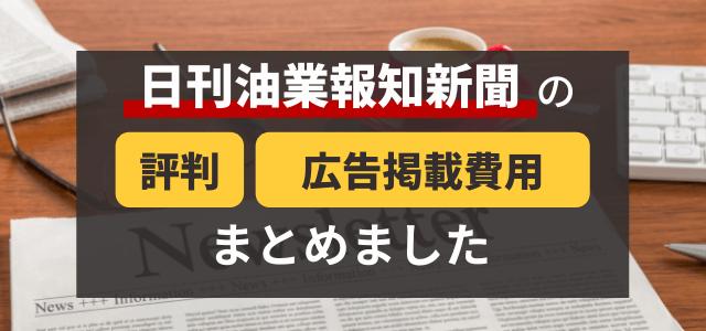日刊油業報知新聞の広告掲載費用・評判をリサーチ
